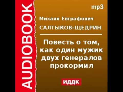 Сказка о ретивом начальнике. М.Е. Салтыков-Щедрин.