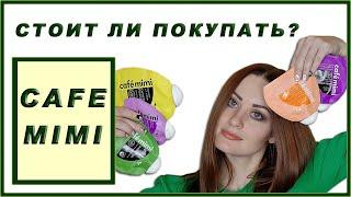 Косметика CAFE MIMI Стоит ли покупать ВПУСТУЮ ЛИ ПОТРАЧЕНЫ ДЕНЬГИ