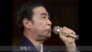 村田英雄 - 無法松の一生~度胸千両入り~