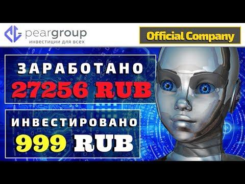 (НЕ ВКЛАДЫВАТЬ)  | «PEARGROUP» Official Company | РЕАЛЬНЫЙ заработок в интернете без обмана