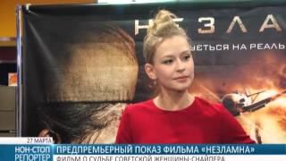 """Предпремьерный показ фильма """"Незламна"""""""