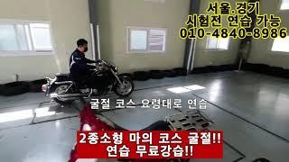 2종소형굴절요령~시험전 오토바이 연습