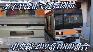 【ダイヤ改正で運転開始】中央快速線 209系1000番台に乗車してきた。