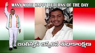 జంగన్నకు జన్మదిన శుభాకాంక్షలు || Birthday wishes to janganna from youth