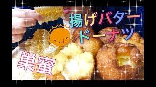 【Eating Sounds●Mukbang】食べ方汚い注意!巣蜜&揚げバタードーナツ!Honey Comb&Deep Fried Butter Donuts! thumbnail