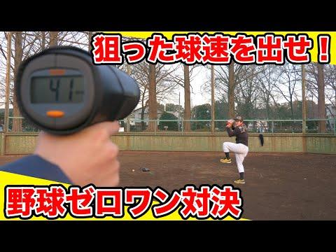 【野球】狙った球速で早抜け!ピッチングでダーツのゼロワン対決!