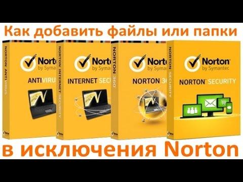 Norton 22 - как добавить файлы или папки в исключения