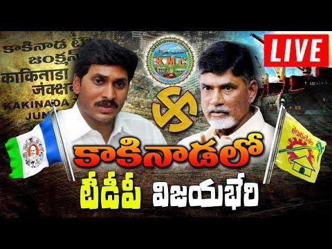 Kakinada Municipal Corporation Election Results Live | #KakinadaResults | YOYO TV Channel