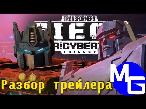 ЭТО БУДЕТ ШЕДЕВР! Разбор трейлера Transformers: War For Cybertron Trilogy - Siege от Netflix