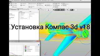 Установка Компас 3d v18