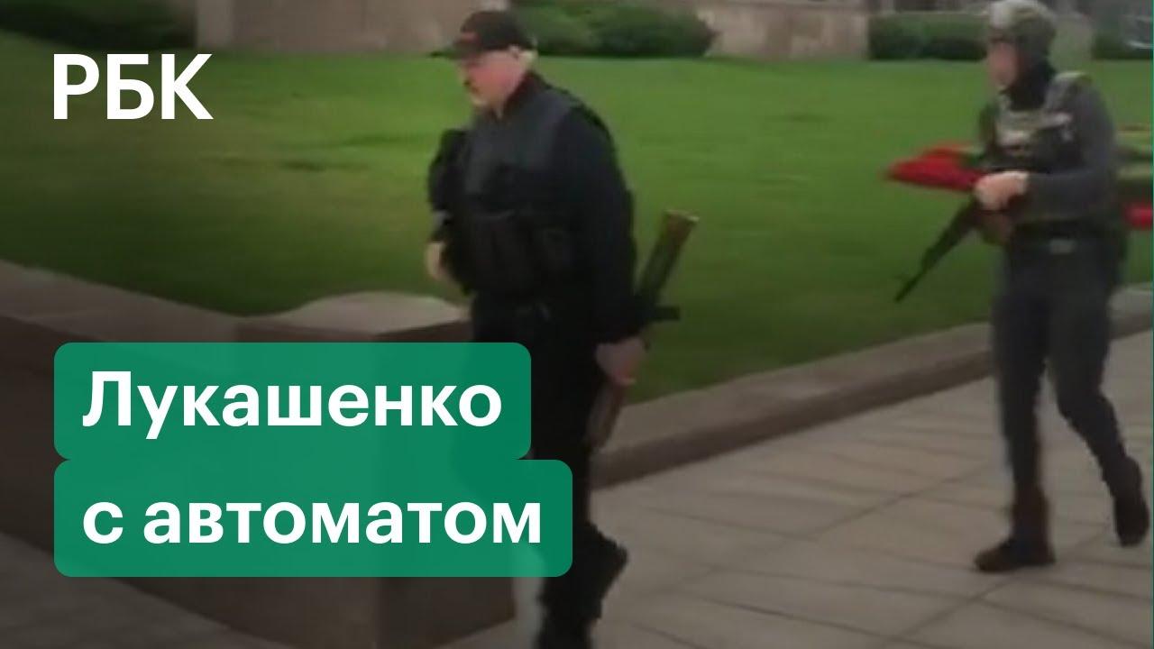 Лукашенко с автоматом прилетел во Дворец независимости на вертолете Протесты в Белоруссии