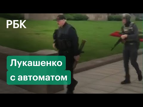 Лукашенко с автоматом прилетел во Дворец независимости на вертолете. Протесты в Белоруссии