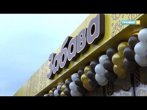 В Гродно открылся новый торговый павильон «АзотСервиса» с чебуреками, котлетами и многим другим