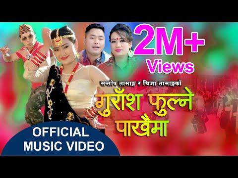 New Salaijo Song 2075/2019 Gurash Phulne Pakhaima Santosh Tamang & Chija Tamang