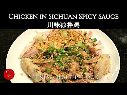 Steamed Chicken in Sichuan Spicy Sauce 川味凉拌鸡