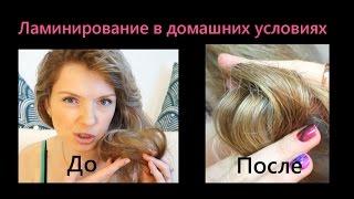 видео Что такое ламинирование волос? Говорит ЭКСПЕРТ