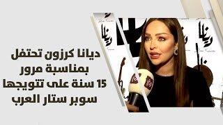 ديانا كرزون تحتفل بمناسبة مرور 15 سنة على تتويجها سوبر ستار العرب