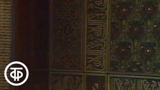 Стратегия победы. Фильм 14. И на Тихом океане... Часть 1 (1985)