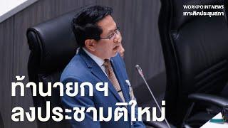 จิรายุ ท้า พล.อ.ประยุทธ์ลงประชามติใหม่ เพราะตลอด 5 ปี ไม่สามารถปฏิรูปนำพาประเทศไปข้างหน้าได้