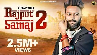 Rajput Samaj 2 ( Official Video ) Dk Thakur | New Haryanvi Songs Haryanavi 2020 | New Rajput Song
