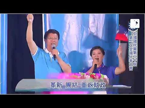 0820國民黨全代會