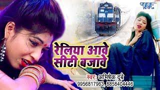 2019 का सुपरहिट दर्दभरा Video गाना - रेलिया आवे सिटी बजावे - Abhishek Dubey -bhojpuri Sad Song 2019