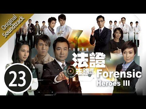 Download [Eng Sub] 法證先鋒III Forensic Heroes III 23/30 粵語英字 | Detective Fiction | TVB Drama 2011