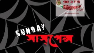 Sunday Suspense - Chhayasangeeni (Syed Mustafa Siraj)