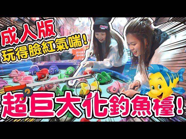 【噴錢實測#7】童年的玩具竟然變超大!夜市遊戲超巨大化釣魚台!花六百最後只得到安慰獎?可可酒精