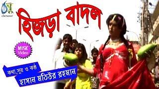 Hijra Badal । Hasan Motiur Rahman । Bangla New Folk Song