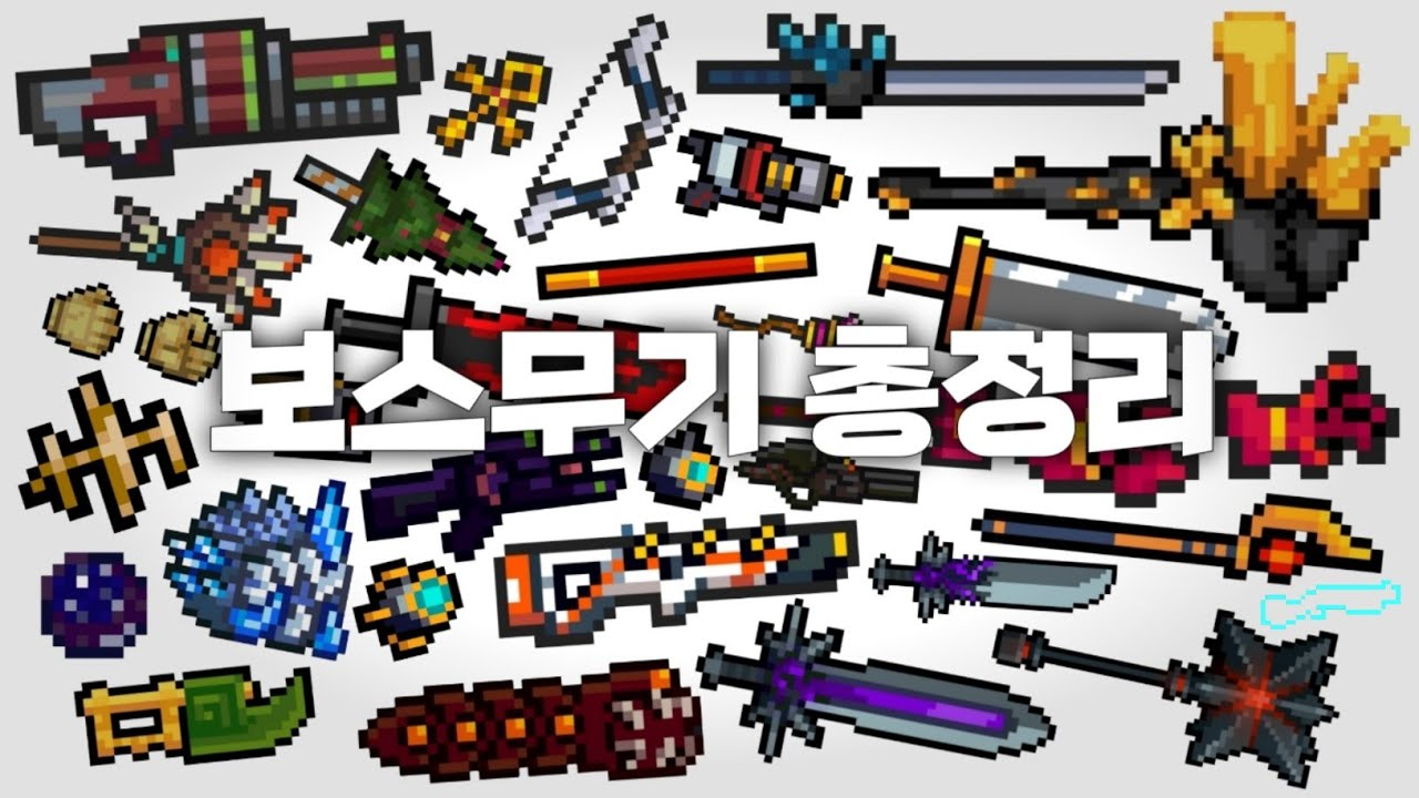 소울나이트 보스무기 총정리 (3.3.1 Ver)