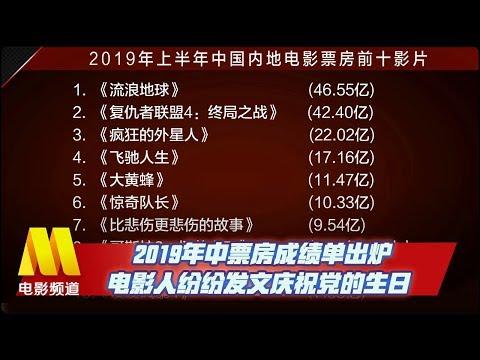 2019年中票房成绩单出炉 电影人纷纷发文庆祝党的生日【中国电影报道 | 20190702】