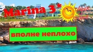 Отзыв об отеле Marina 3* (Айя-Напа, Кипр). Полный обзор отеля!