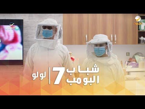 مسلسل شباب البومب 7 - الحلقه السابعة والعشرون ' لولو ' 4K