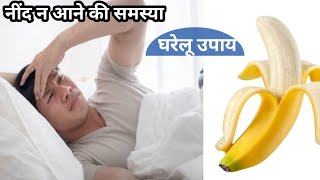 बिना दवा गहरी नींद लाने का घरेलू उपाय | अनिद्रा दूर करने का घरेलू उपचार | Cure Insomnia