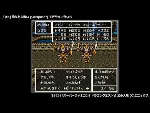 [GAME BGM] 通常戦闘 - ドラゴンクエストⅥ (SFC)