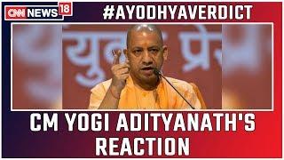अयोध्या फैसले घड़ी उत्तर प्रदेश के मुख्यमंत्री योगी आदित्यनाथ & 39 रों रिएक्शन