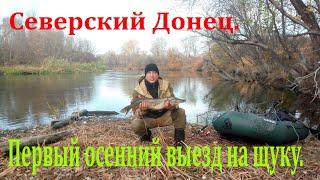 Северский Донец Первый осенний выезд на ЩУКУ