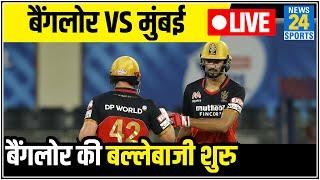 RCB Vs MI: Rohit wins toss, RCB batting first - IPL LIVE  2020