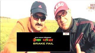 Brakefail, 9 October 2017, Full Episode 49, Dashain Special
