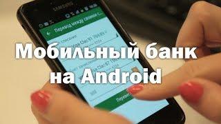 Установить мобильный банк на телефон!