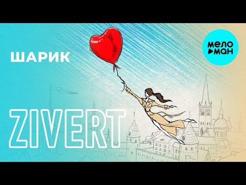 Zivert -  Шарик (Single 2019)