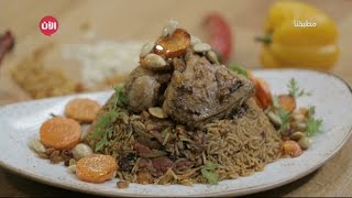 مطبخنا | الحلقة 79: المطبخ السعودي 3
