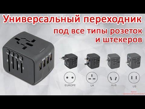 Универсальный сетевой адаптер переходник под все типы розеток и вилок (штекеров) с Алиэкспресс