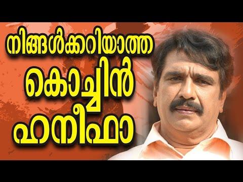 നിങ്ങൾക്കറിയാത്ത കൊച്ചിൻ ഹനീഫ  | Malayalam cinema actor cochin haneefa