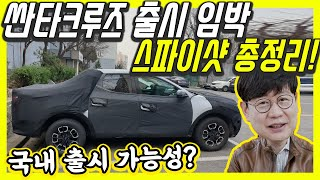 Hyundai's New Pick Up Truck Coming Soon?! The Santa Cruz! (Teaser, Spy Shots)