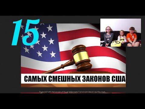 15 САМЫХ СМЕШНЫХ И НЕЛЕПЫХ ЗАКОНОВ США от FUNNY 4.