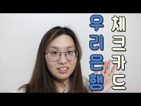배금주] 금주의 추천 12화 : 우리은행 체크카드 추천