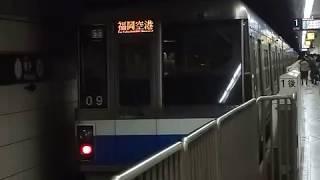 [警笛あり]福岡市営地下鉄1000系空港線 博多駅到着