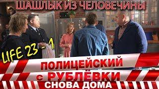 Полицейский с Рублёвки 3. Life 23 - 1.